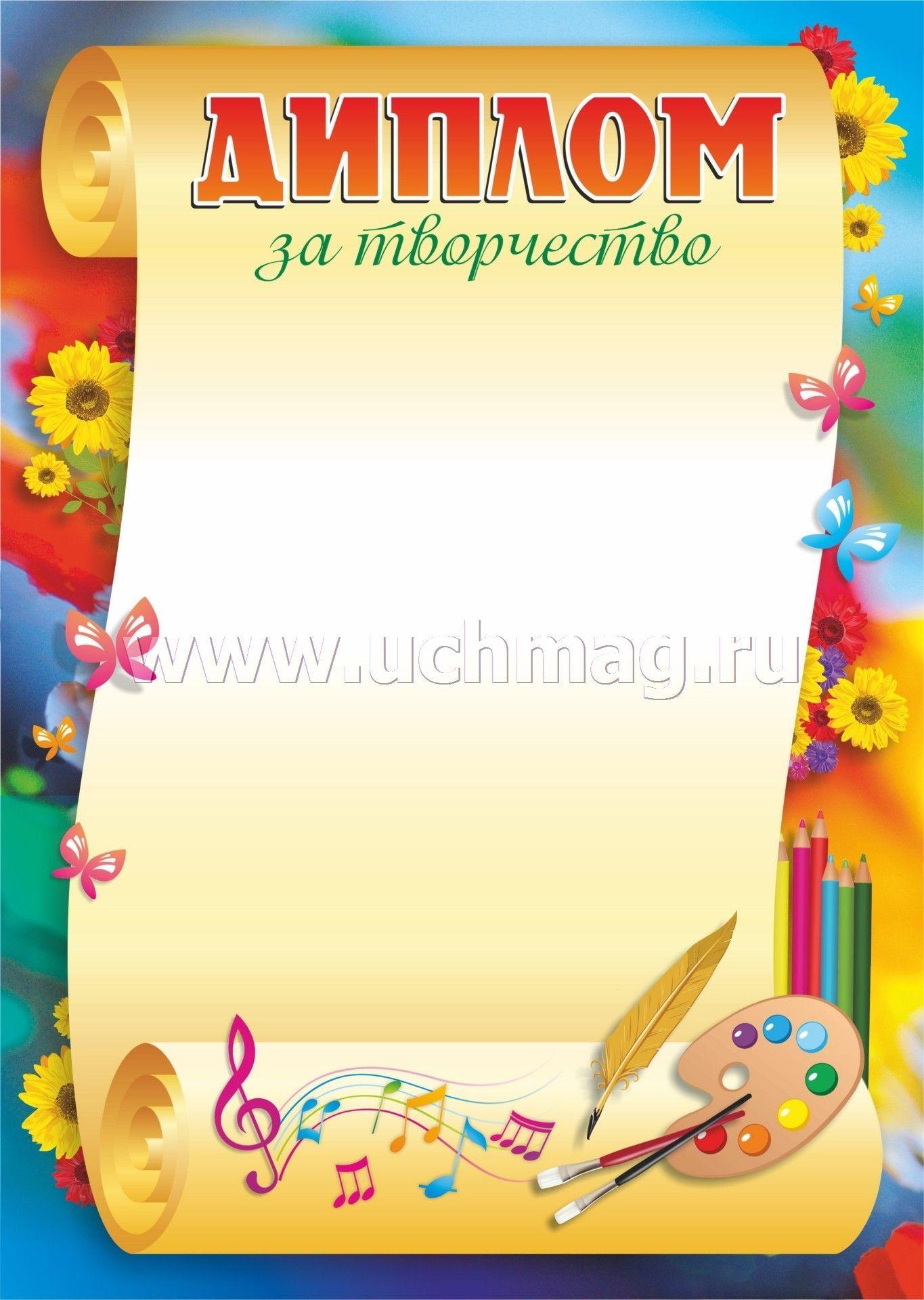 Диплом за творчество детский купить по цене руб в интернет  Диплом за творчество детский интернет магазин УчМаг