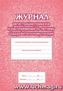 Журнал регистрации приказов и распоряжений по летнему оздоровительному лагерю: (Формат А4, блок бумага писчая, обложка офсет 160, плёнка, 64стр.)