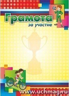 Грамота за участие (спортивная тематика, детская)