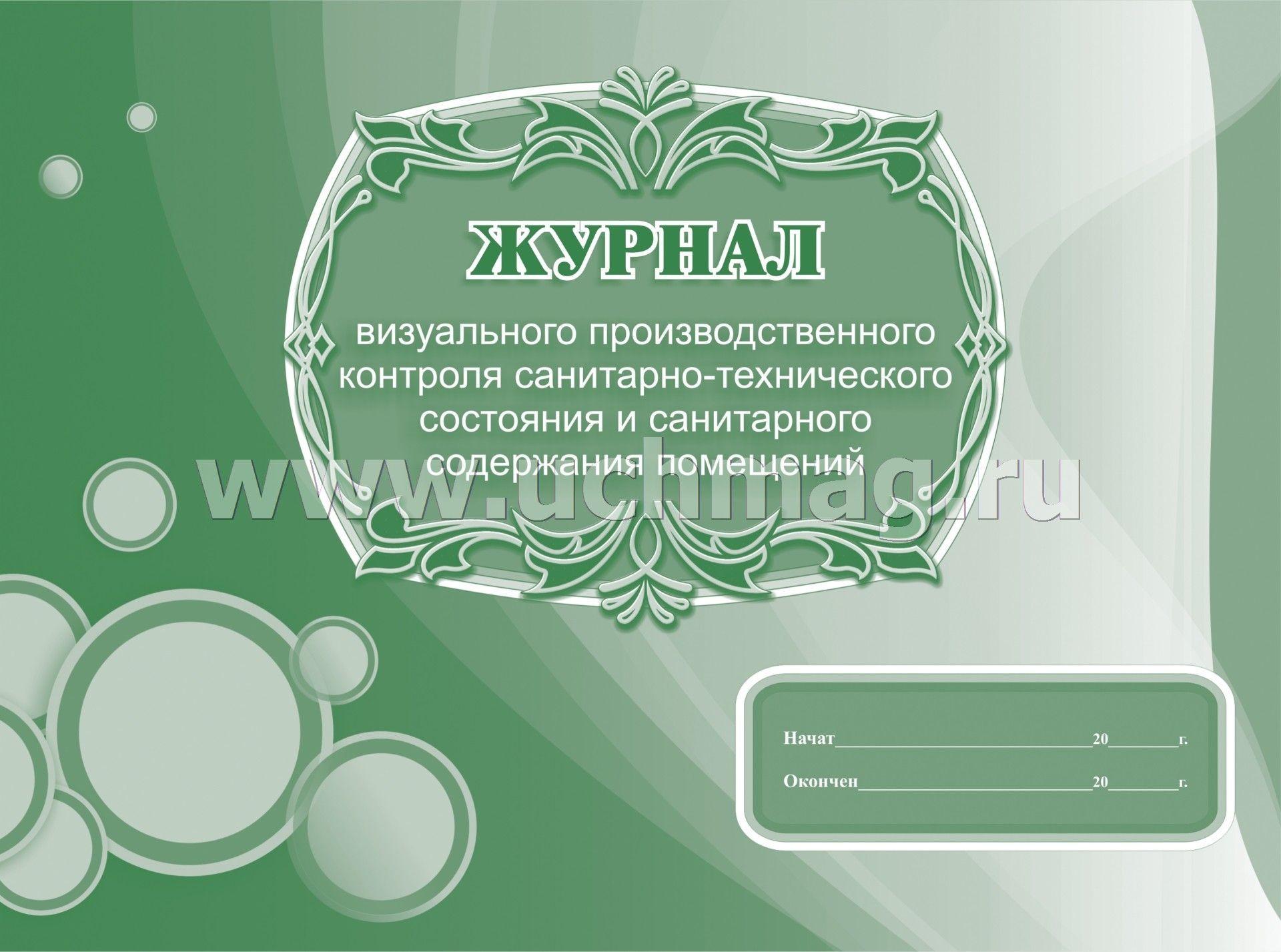 журнал контроля санитарных дней приёме Яндекс