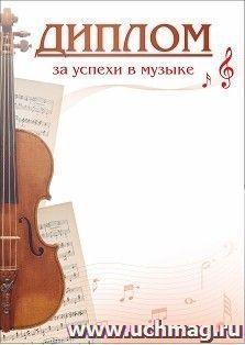 Диплом за успехи в музыке