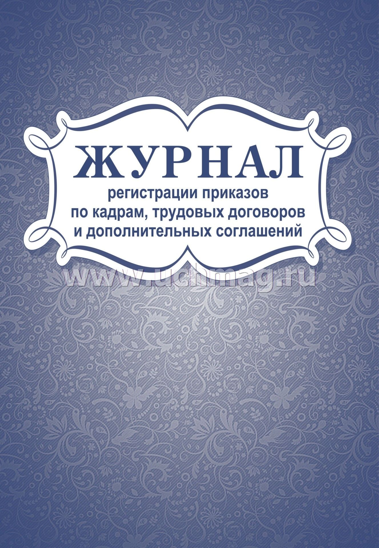Купить книга регистрации трудовых договоров трудовой договор Щипок улица
