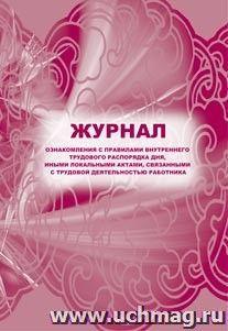 Журнал ознакомления с правилами внутреннего трудового распорядка дня, иными локальными актами, связанными с трудовой деятельностью работника