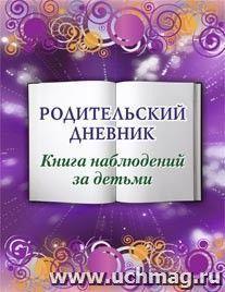 Родительский дневник. Книга наблюдений за детьми