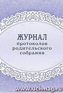 Журнал протоколов родительского собрания