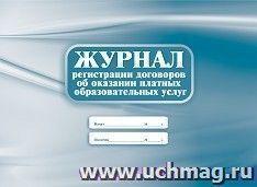 Журнал регистрации договоров об оказании платных образовательных услуг
