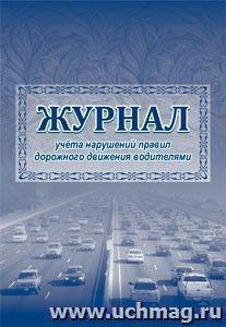 Журнал учета нарушений правил дорожного движения водителями.: (Формат 60х84/8, бл. писчая , обл. офсетная 160,64 стр)