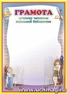 Грамота лучшему читателю школьной библиотеки