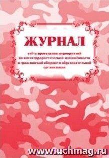 Журнал учета проведения мероприятий по антитеррористической защищённости и гражданской обороне в образовательной организации