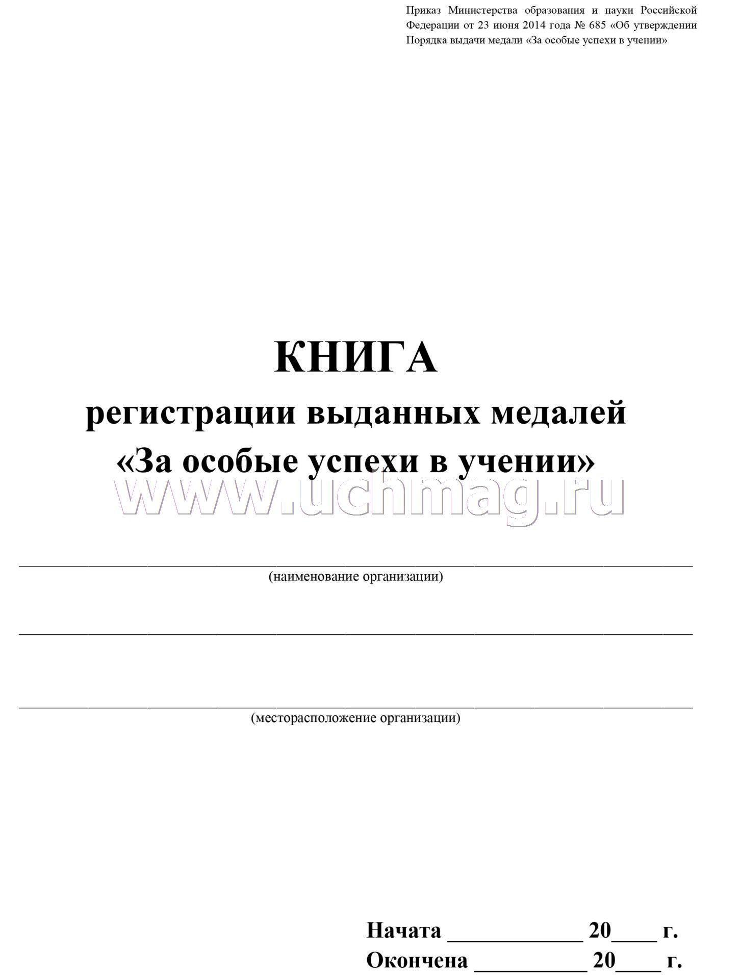 Дисциплинарная и материальная ответственность по административному праву
