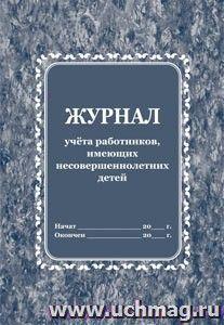 Журнал учёта работников, имеющих несовершеннолетних детей