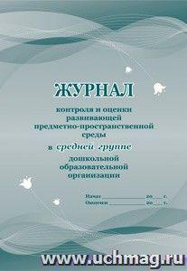 Журнал контроля и оценки развивающей предметно-пространственной среды в средней группе дошкольной образовательной организации