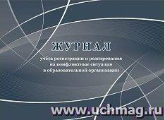Журнал учёта регистрации и реагирования на конфликтные ситуации в образовательной организации