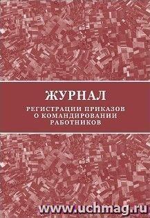 Журнал регистрации приказов о командировании работников