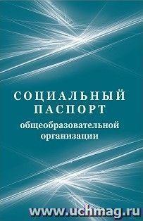Социальный паспорт образовательной организации
