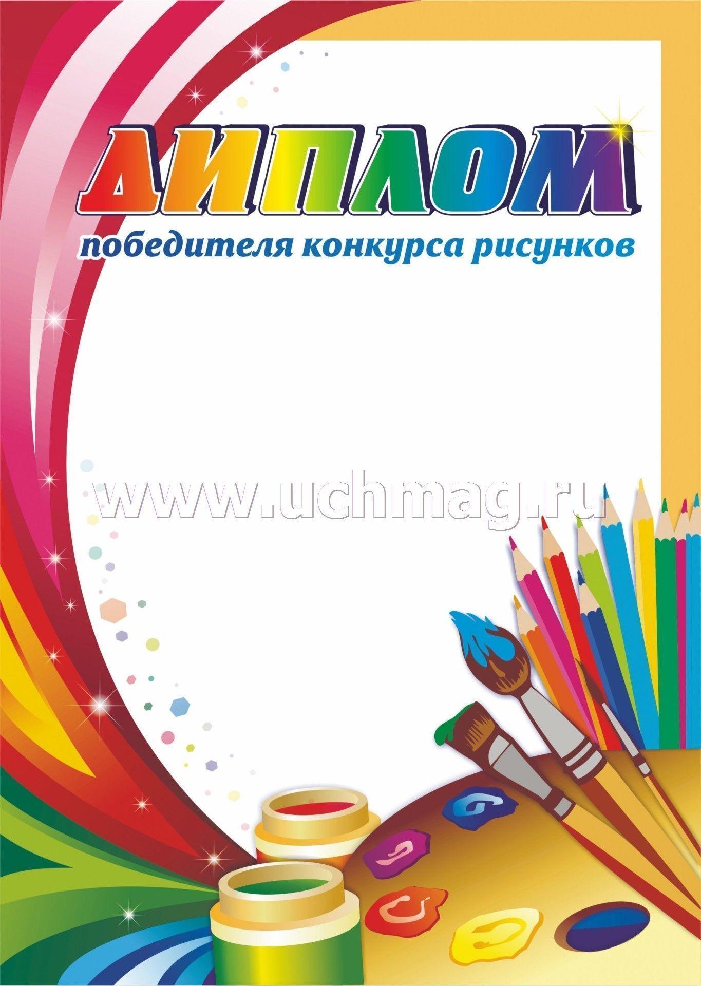 Диплом победителя конкурса рисунков купить по цене руб в  Диплом победителя конкурса рисунков интернет магазин УчМаг