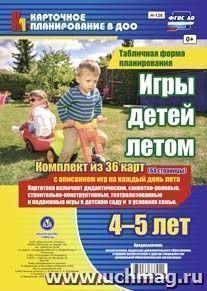 Игры детей летом. 4-5 лет.Табличная форма планирования: комплект из 36 карт (64 страницы) с описанием игр на каждый день лета