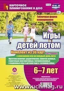 Игры детей летом. 6-7 лет.Табличная форма планирования: комплект из 36 карт (64 страницы) с описанием игр на каждый день лета