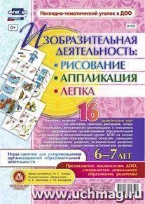 Изобразительная деятельность: рисование, лепка, аппликация. Игры-занятия для сопровождения организованной образовательной деятельности с детьми 6-7 лет: 16 дидактических карт