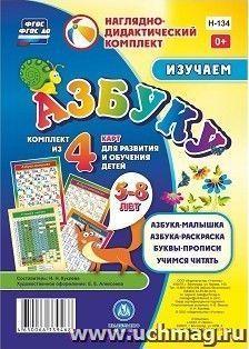 Изучаем азбуку: комплект из 4 карт для развития и обучения детей 5-8 лет