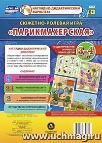 """Сюжетно-ролевая игра """"Парикмахерская"""": моделирование игрового опыта детей 3-4 лет"""