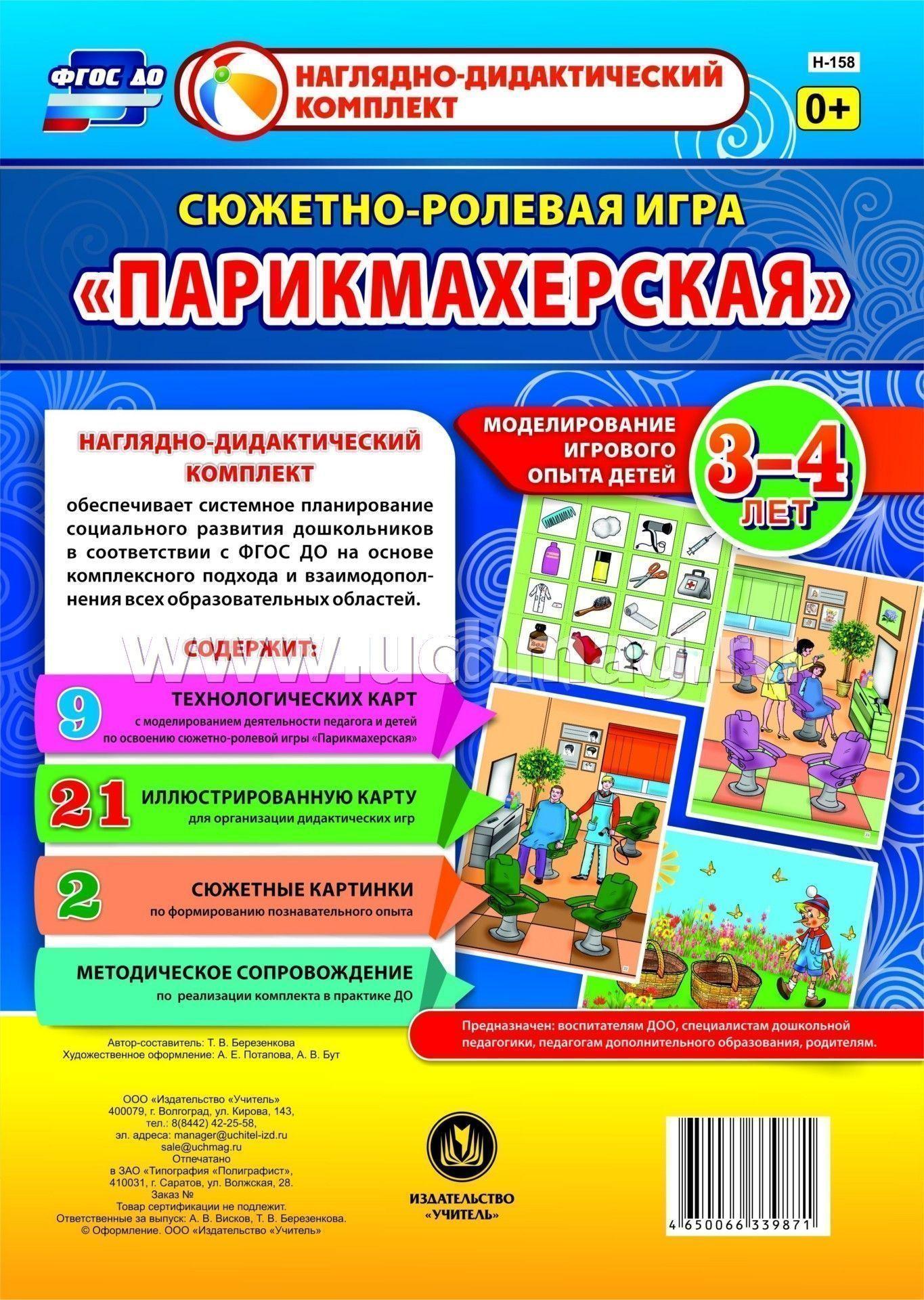 Сюжетно-ролевая игра - толковый словарь sims 2 ролевая игра