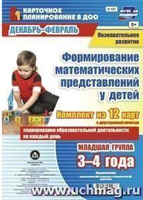 Познавательное развитие. Формирование математических представлений у детей. Планирование образовательной деятельности на каждый день. Декабрь-февраль. Младшая группа (от 3 до 4 лет): комплект из 12 карт с двусторонней печатью