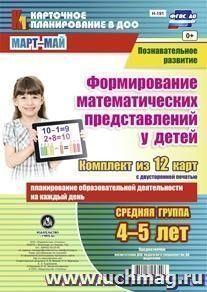 Познавательное развитие. Формирование  математических представлений детей. Планирование образовательной деятельности на каждый день. Средняя группа (от 4 до 5 лет). Март-май: комплект из 12 карт с двусторонней печатью