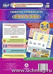 """Сюжетно-ролевая игра """"Магазин"""": моделирование игрового опыта детей 3-4 лет"""