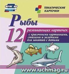 Рыбы: 12 развивающих карточек с красочными картинками, стихами и загадками для занятий с детьми