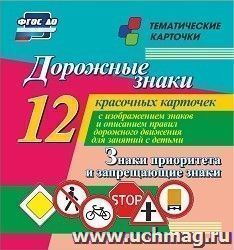 Дорожные знаки. Знаки приоритета и запрещающие знаки: 12 красочных карточек с изображением знаков и правил дорожного движения для занятий с детьми