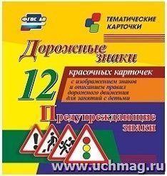 Дорожные знаки. Предупреждающие знаки: 12  красочных карточек с изображением знаков и описанием правил дорожного движения для занятий с детьми