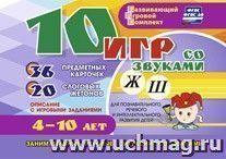 10 игр со звуками Ж, Ш для познавательного, речевого и интеллектуального развития детей 4-10 лет: комплект из 36 предметных карточек и 20 жетонов в коробочке