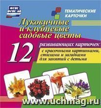 Луковичные и клубневые садовые цветы: 12 развивающих карточек с красочными картинками, стихами и загадками для занятий с детьми