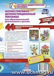 Иллюстративно-демонстрационный материал для образовательной деятельности с детьми. Старшая группа. Демонстрационные карты: 44 красочные карты