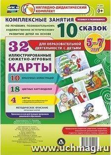 Комплексные занятия по речевому, познавательному, художественно-эстетическому развитию детей на основе 10 сказок для образовательной деятельности с детьми 5-7 лет: комплект из 32 иллюстрированных сюжетно-игровых карт
