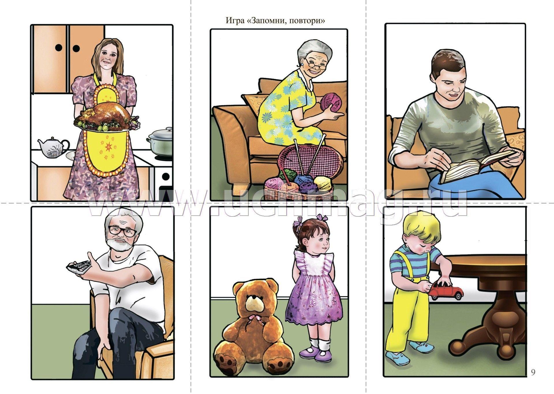 Картинки для дидактической игры семья