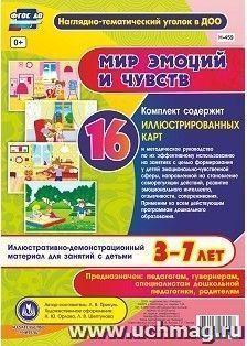 Мир эмоций и чувств: иллюстративно-демонстрационный материал для образовательной деятельности с детьми 3-7 лет