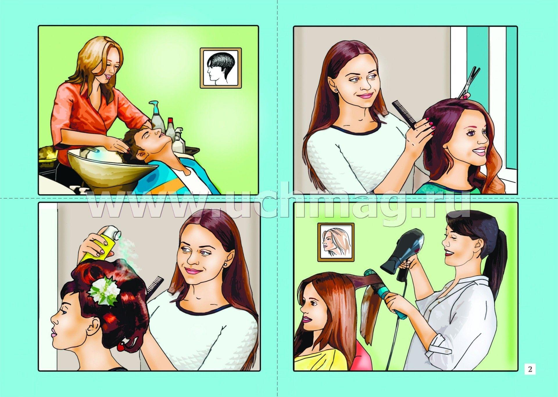 Сюжетно-ролевая игра парикмахерская в доу оптимальные настройки сервера в игре life is feudal