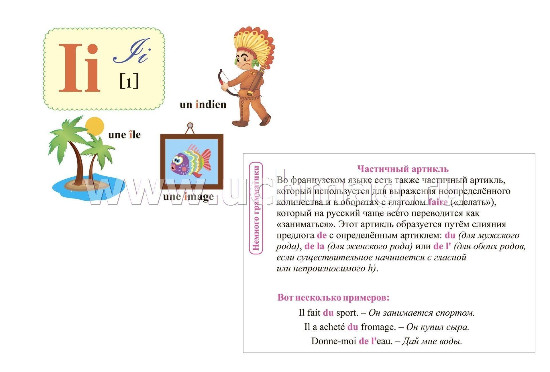 Французский алфавит: 32 цветные карточки со стихами и ...
