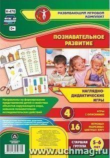 Познавательное развитие. Наглядно-дидактические игры. Игры с разрезными картами. Старшая группа (5-6 лет)