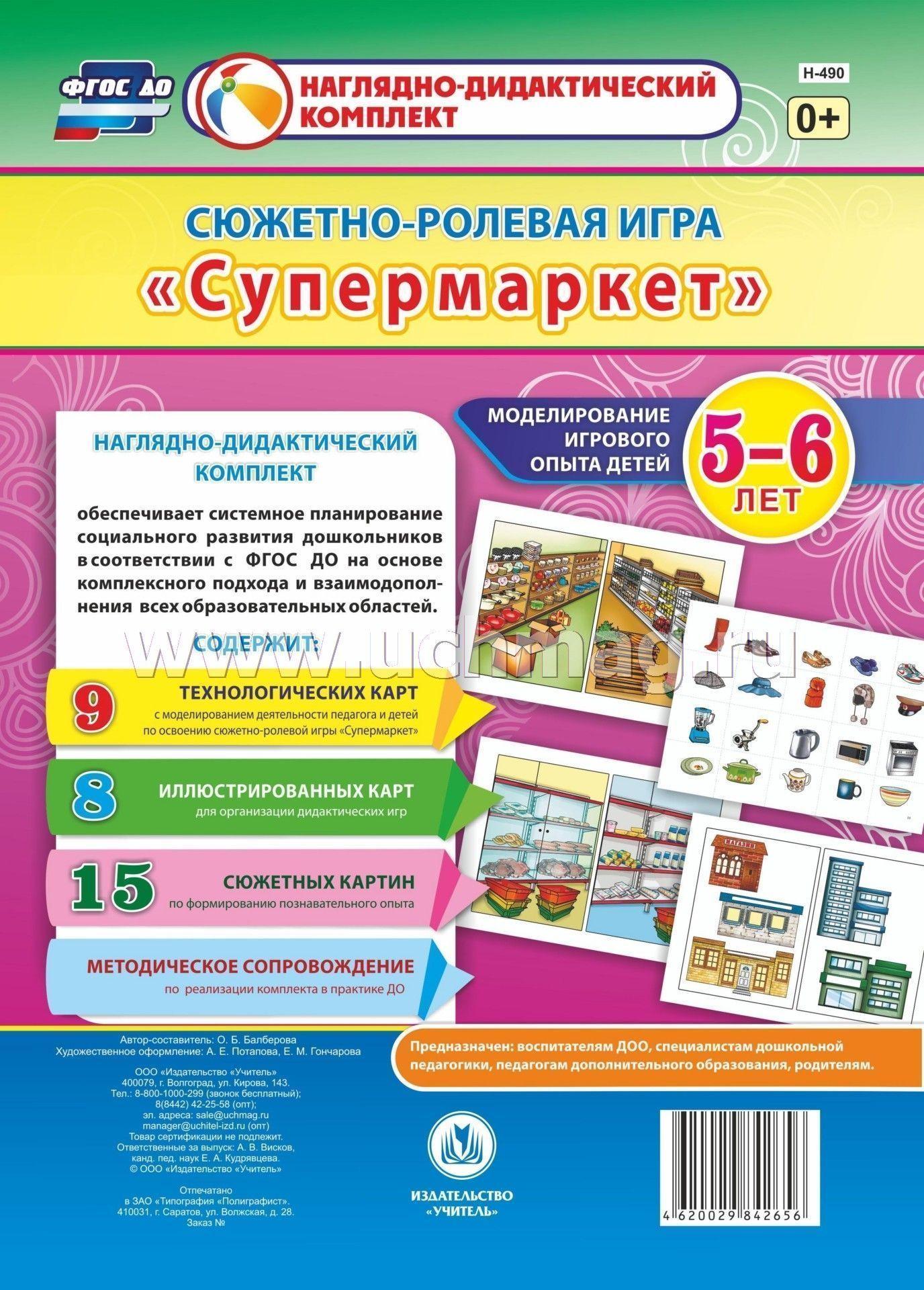 Сюжетно-ролевая игра магазин 5-6 летин скачать мобильную онлайн игру illodemiur