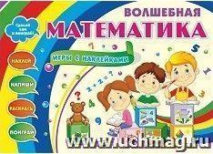 Волшебная математика с наклейками. Развивающие игры с наклейками: наклей, напиши, раскрась, поиграй. 25 математических игр