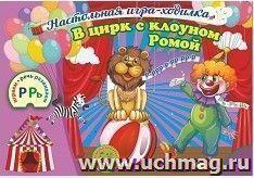 """Настольная игра-ходилка со звуками """"Р"""" и """"Рь"""". """"В цирк с клоуном Ромой"""": настольная игра-занятие со звуками и словами"""