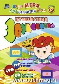 Путешествия Звуковичка. Настольная логопедическая игра-занятие для детей 5-7 лет: игровое поле, 120 карточек-окошек, 550 слов-картинок, 48 цветных жетонов