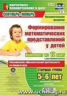 Познавательное развитие. Формирование математических представлений детей. Планирование образовательной деятельности на каждый день. Старшая группа (от 5 до 6 лет). Сентябрь-ноябрь: комплект из 12 карт с двусторонней печатью
