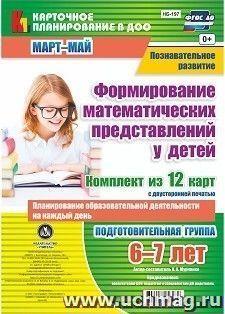 Познавательное развитие. Формирование математических представлений у детей. Планирование образовательной деятельности на каждый день. Подготовительная группа (от 6 до 7 лет). Март-май: комплект из 12 карт с двусторонней печатью