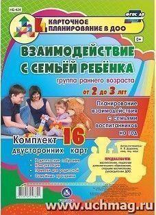 Взаимодействие с семьёй ребёнка. Планирование взаимодействия с семьями воспитанников на год. Группа раннего возраста от 2 до 3 лет: родительские собрания, консультации, памятки для родителей, семейные праздники. Комплект из 16 двусторонних карт