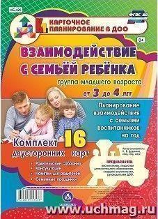 Взаимодействие с семьёй ребёнка. Планирование взаимодействия с семьями воспитанников на год. Группа младшего возраста от 3 до 4 лет: родительские собрания, консультации, памятки для родителей, семейные праздники. Комплект из 16 двусторонних карт