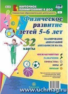 Физическое развитие детей 5-6 лет. Планирование двигательной деятельности на год: игры, гимнастика, физкультминутки, развлечения, походы: 32 карты